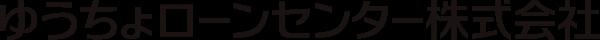 ゆうちょローンセンター株式会社